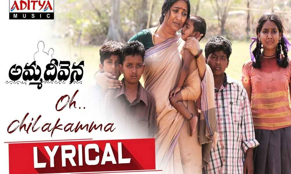 O Chilakamma Lyrical Video Out From Amma Deevena Movie