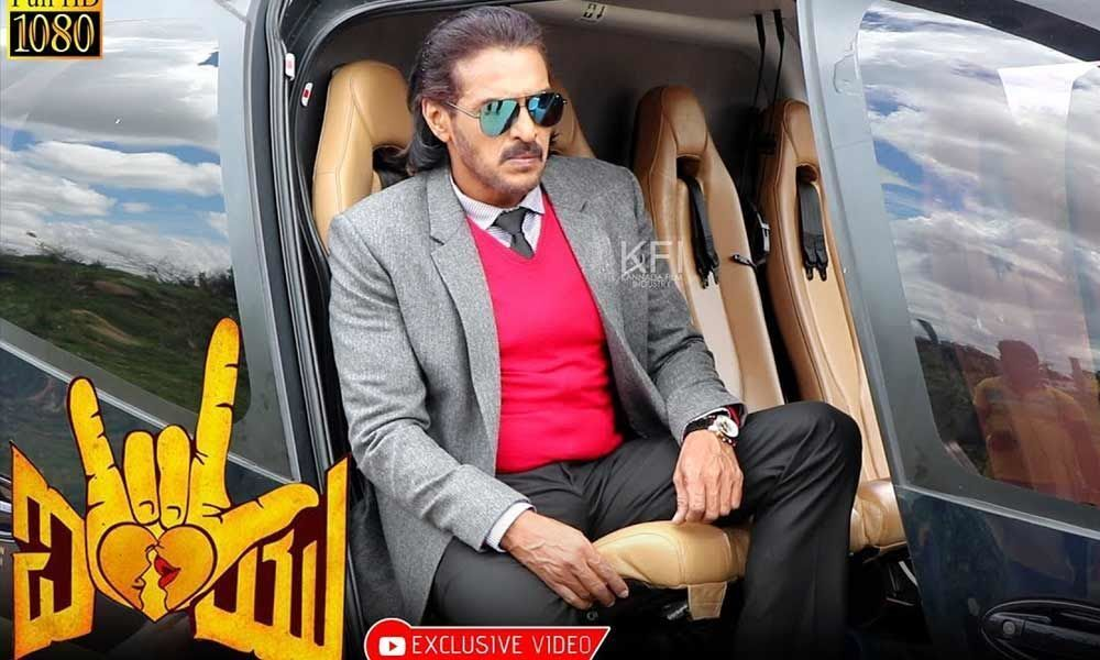 Upendra returns with a bang