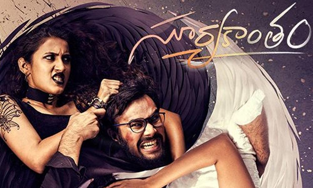 Suryakantham Movie Censor Review