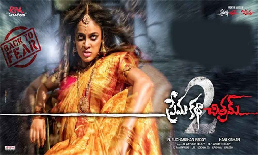 Prema Katha Chitram 2 Movie Review & Rating {1.5/5}