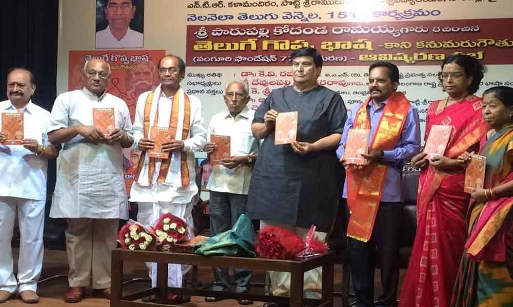 Teluge Goppa Bhasha book launched