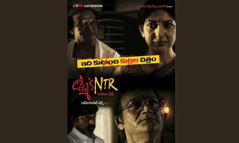 Lakshmi-NTR, a forgotten love story