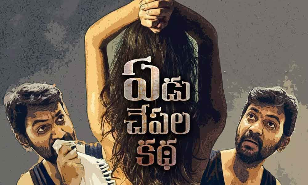 Yedu Chepala Katha second trailer to be out tomorrow