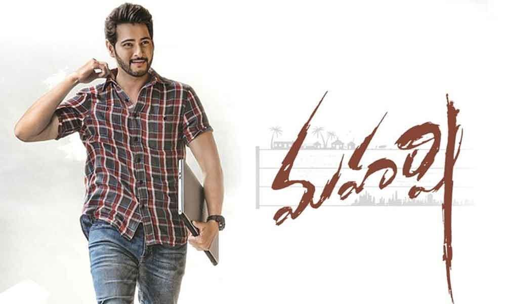 No permissions granted yet for Maharshi special shows