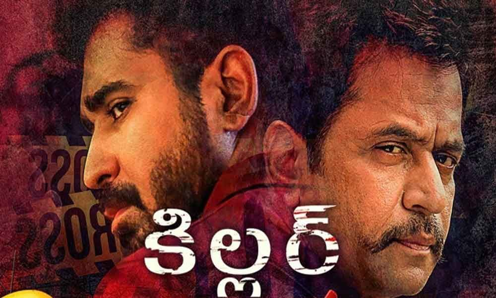 Official: Arjuns Killer Release Date Announced