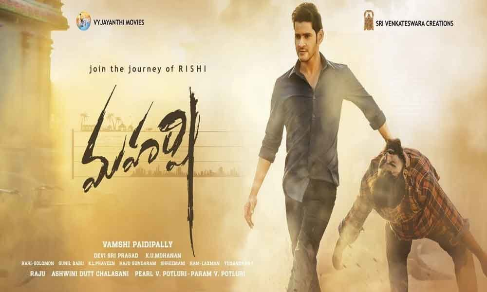 Official: Maharshi First Day Collections