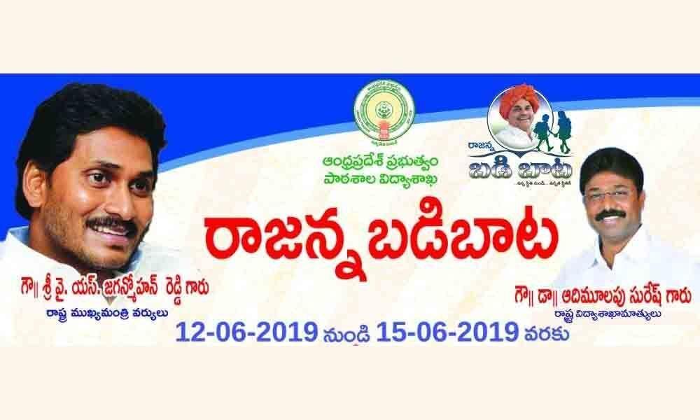 Tirupati: Rajanna Badibata from today