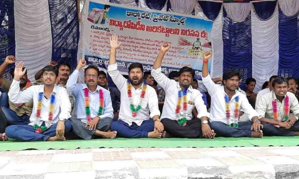 Tirupati: Protest organised against corporate, private schools