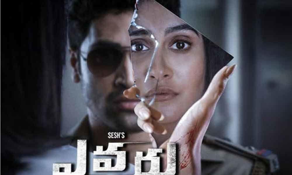 Adivi Seshs Evaru Movie Latest Box Office Collections