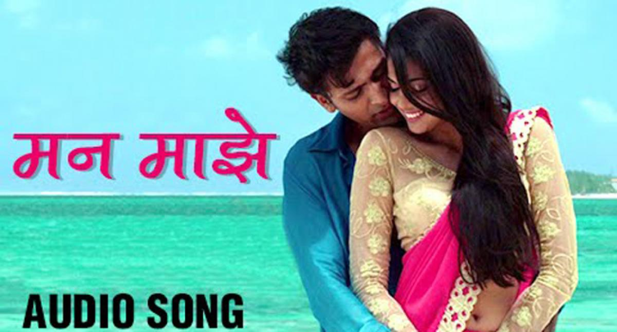Check out: Man Majhe song from Marathi film Cheater