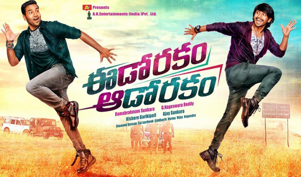 Check out first look poster of Eedo Rakam Aado Rakam
