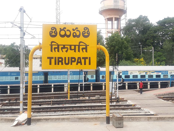 Tirupati Railway Station to get new look in next 2 years