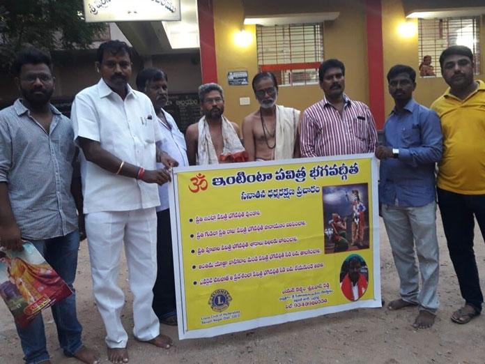 TRANSCO employee striving  for good use of Bhagavad Gita