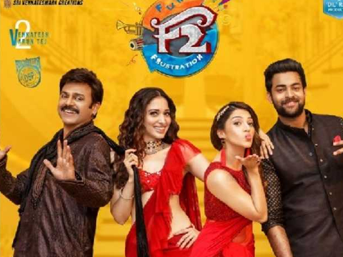 F2 – Fun and Frustration breaks another rare record