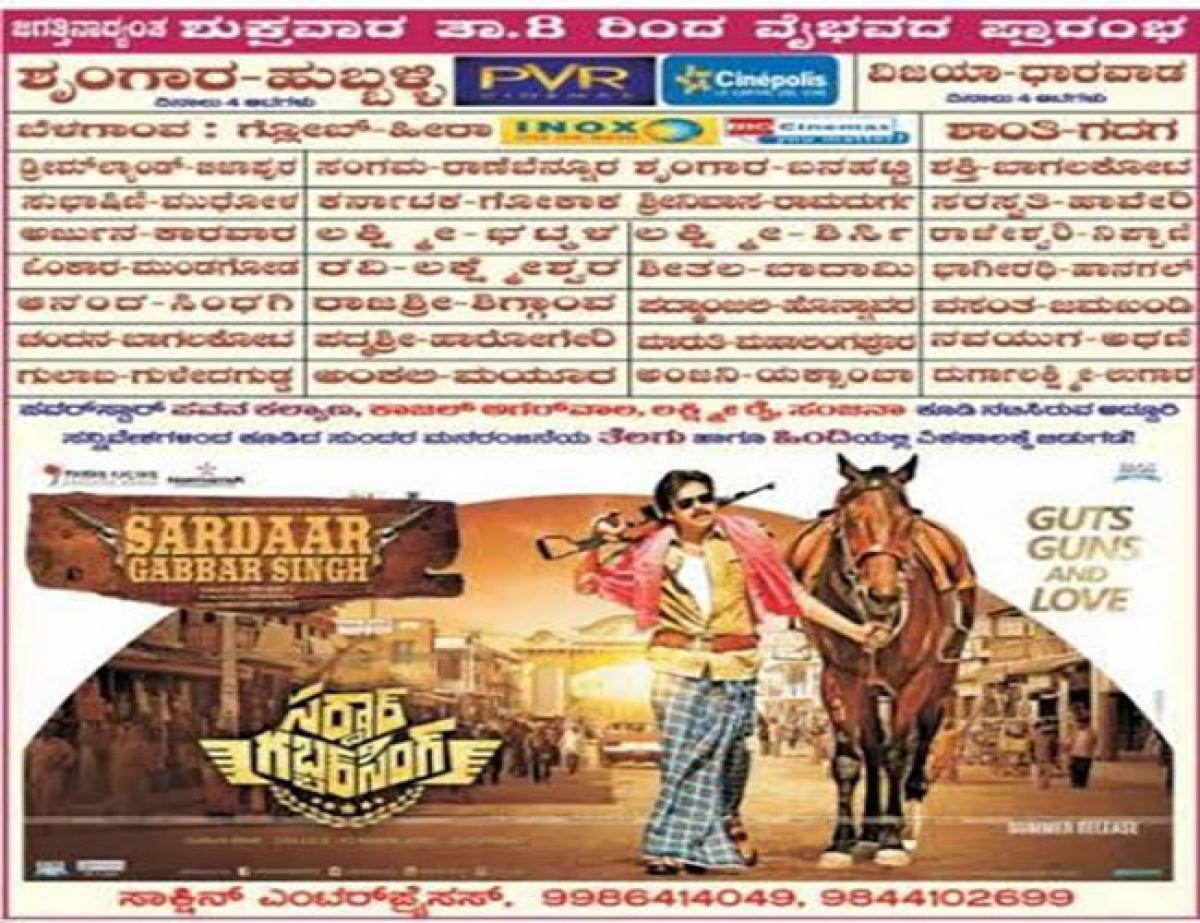 North Karnataka theatre list for Pawans SGS