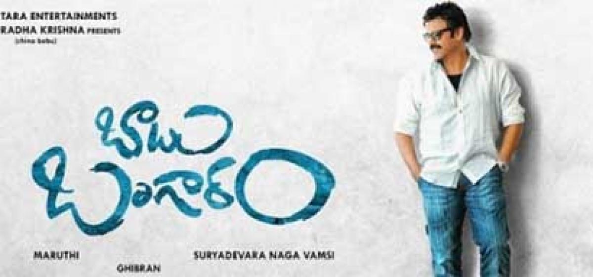 Venkateshs Babu Bangaram to release on July 1