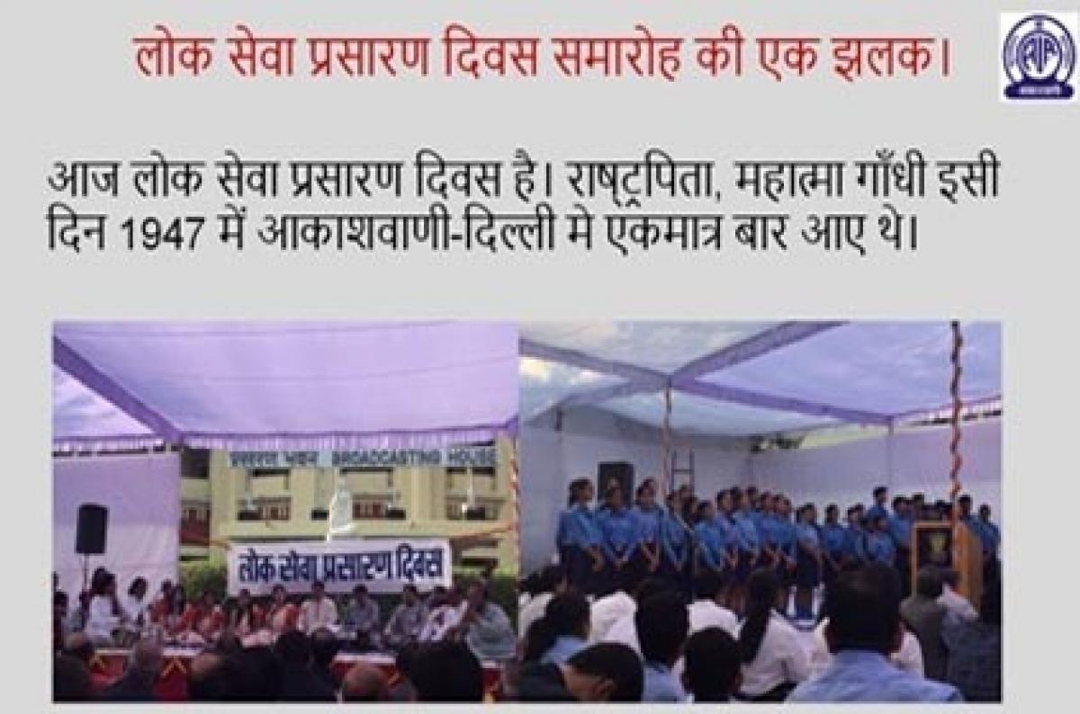 Akashvani celebrates Public Service Broadcasting Day