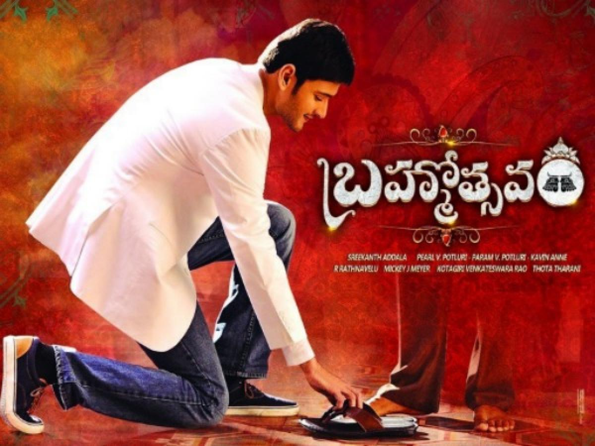 Who will be the Chief Guest for Mahesh Babus Brahmotsavam audio launch?