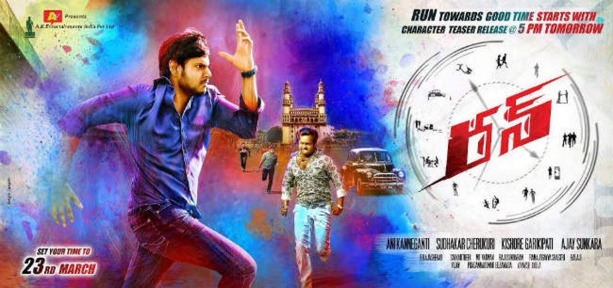 Run Telugu movie Review, Rating