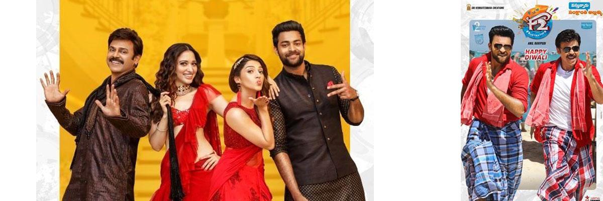 Makers Unveil F2 Jukebox Starring Venkatesh and Varun Tej