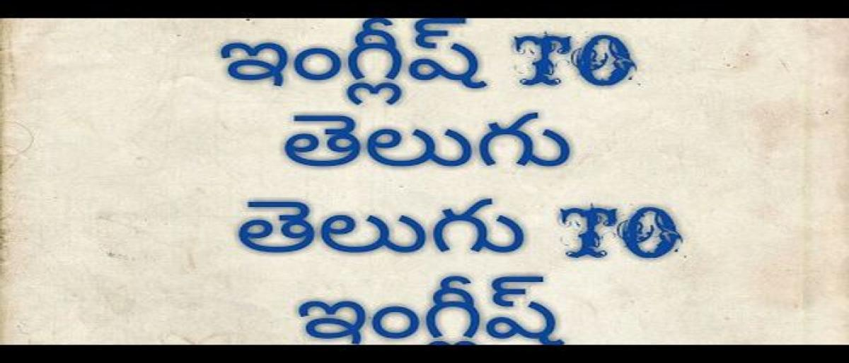 Telugu online dictionary launched by Oxford