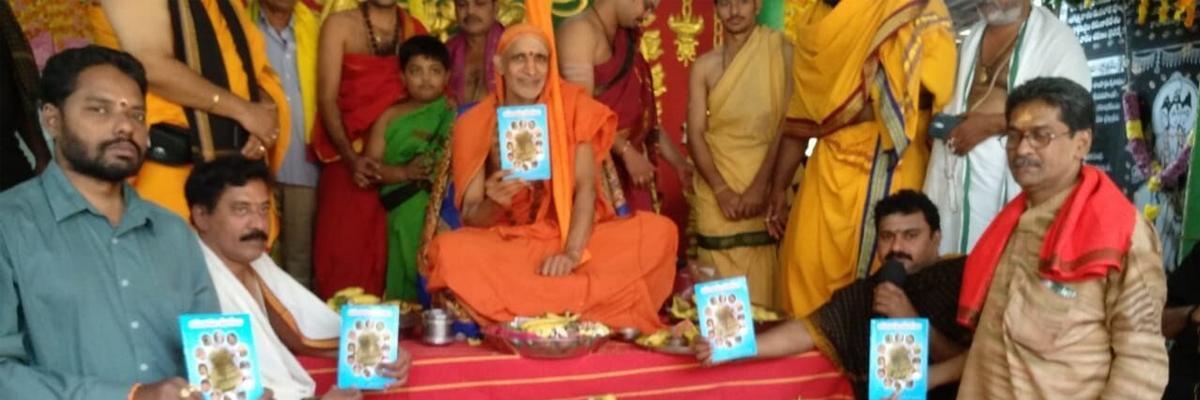 Arunachala Yogulu book released in Guntur
