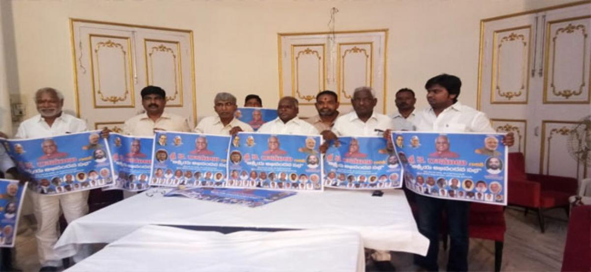 Ramulu releases poster of felicitation meet