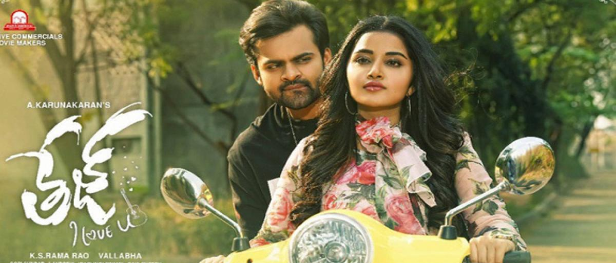 Tej I Love You First Day Box Office Collections Report