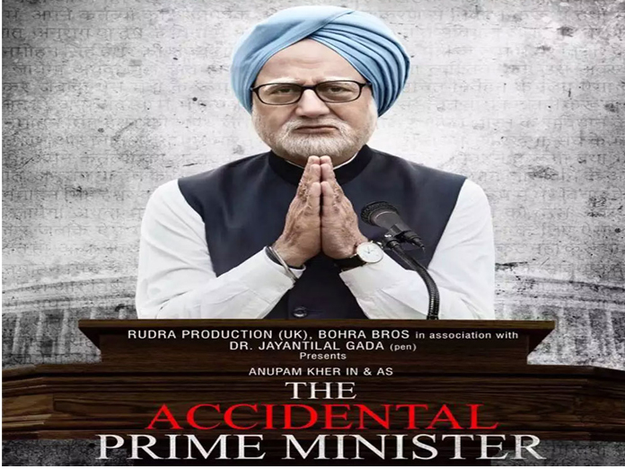 Plea against banning trailer of The Accidental Prime Minister rejected