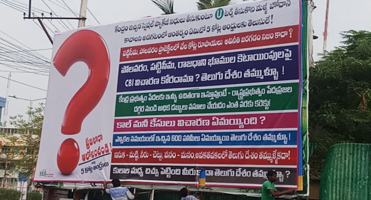 Anti-govt hoarding creates flutter