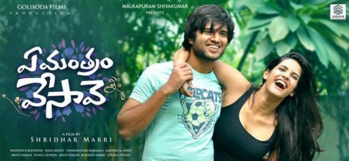 Ye Mantram Vesave Review & Rating